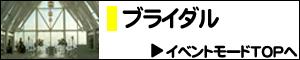 ブライダル:イベントモードTOPへ