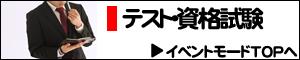 テスト・資格試験:イベントモードTOPへ