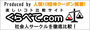 produced by「くらべて.com」社会人サークルを徹底比較!