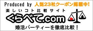 produced by「くらべて.com」婚活パーティーを徹底比較!