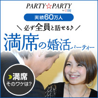PARTY☆PARTYへ行こう!
