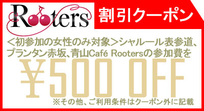 Rooters [ルーターズ]割引クーポン