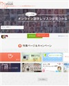 Cafetalk [カフェトーク]のサイトイメージ