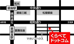 「くらべて.com」 東銀座事務所のアクセスマップ