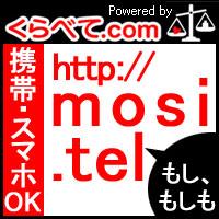 mosi.tel もし/もしも(緊急時)の電話番号&サイト一覧powered_by「くらべて.com」